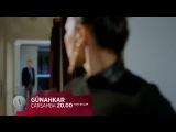 Анонс 5 серии сериала Грешник