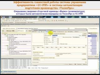 Новая система «1С:ТехноПро»