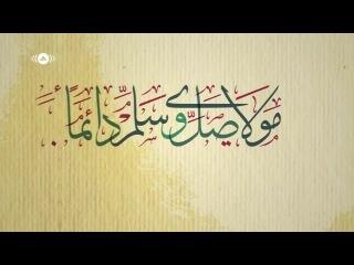 Maher Zain - Mawlaya (Arabic)